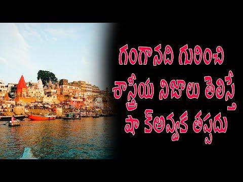 గంగానది గురించి శాస్త్రీయ నిజాలు || Scientific Facts About Ganges river || T Talks