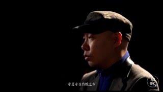 """Guo Gan-- Interview China 2016.二胡大师果敢: 说我""""保守""""就是夸奖我."""