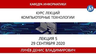 Компьютерные технологии, Лунев Д.В., 29.09.20