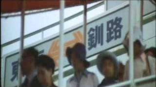 釧路1977 西港~北大通