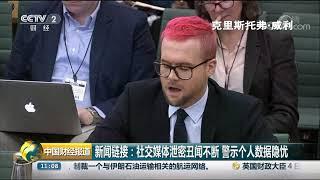 [中国财经报道]新闻链接:社交媒体泄密丑闻不断 警示个人数据隐忧| CCTV财经