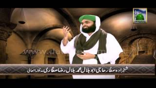 Manqabat e Mola Ali - Ya Ali Maula Ali Mushkil Kusha - Shahzada e Attar Haji Bilal Attari