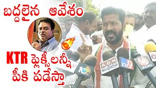 బద్దలైన  ఆవేశం: MP Revanth Reddy Very AGGRESSIVE COMMENTS On Minister KTR | GHMC Elections | PQ