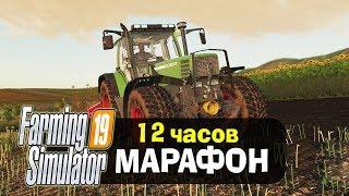 🚜12 - ЧАСОВОЙ МАРАФОН по Farming Simulator 19