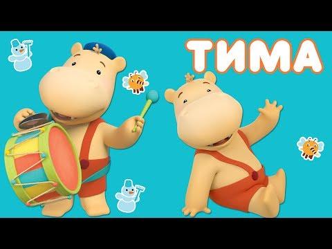 Тима и Тома. Тима! Сборник лучших серий о бегемотике Тиме