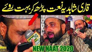 Qari Shahid Mahmood New Naat 2020 || Bazme Mahboob Sajane Mein Maza Aata Hai || Urdu Punjabi Naats
