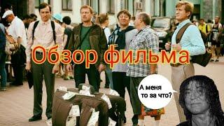 """Обзор фильма """"Везучий случай"""""""