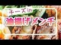 【レシピ動画】チーズイン油揚げメンチ の動画、YouTube動画。