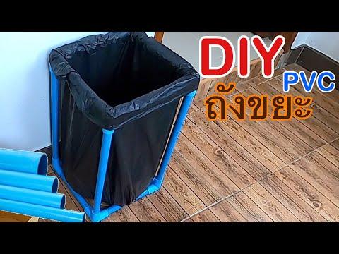 DIY ถังขยะจากท่อ PVC   AORGANIC