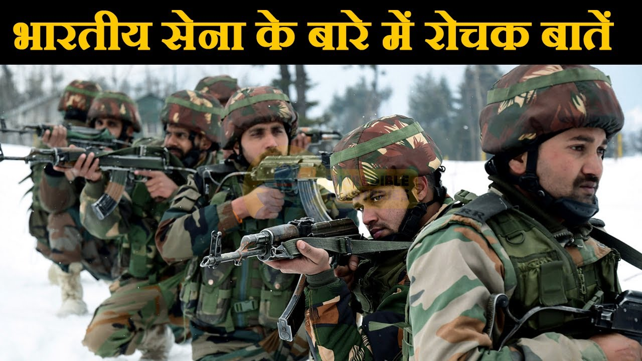 10 Amazing Facts About The Indian Army | भारतीय सेना के बारे में रोचक बातें | Incredible Mysteries - YouTube