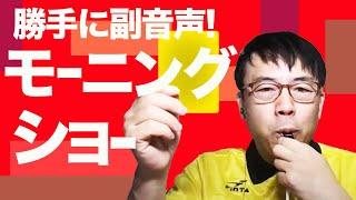 勝手に副音声! #羽鳥慎一 #モーニングショー 2021/1/26│上念司チャンネルニュースの虎側