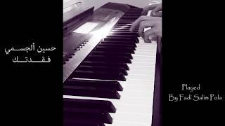 Fadi Salim | فقدتك عزف بيانو | حسين الجسمي