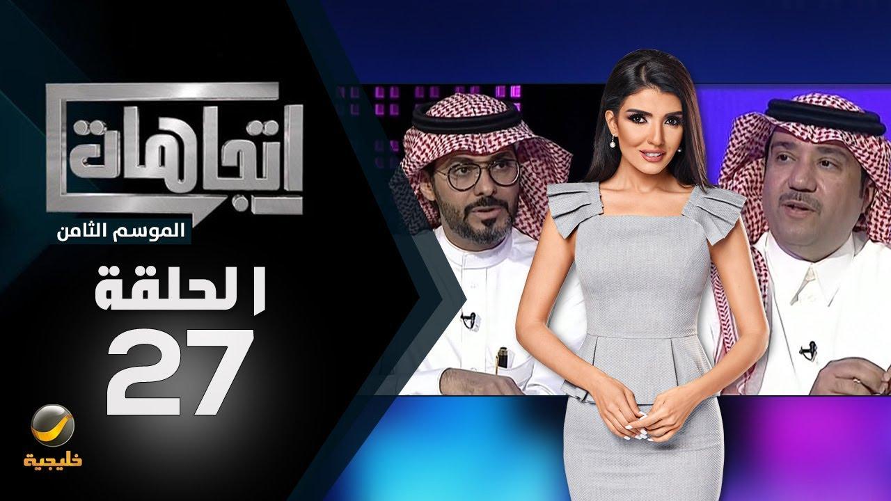 برنامج اتجاهات الموسم الثامن حلقة 27 الذوق العام في المملكة Youtube