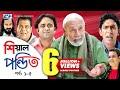Shial Pondit Episode 01 05 Bangla Comedy Natok ATM Shamsujjaman Chonchol Chowdhury Nadira