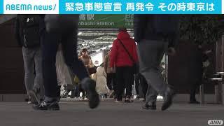 「緊急事態宣言」再発令 そのとき東京は… 東京タワーやレインボーブリッジも一斉に消灯(2021年1月8日) - YouTube
