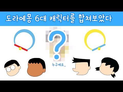 [Mix꽁] 도라에몽에게 새 친구가?!! 도라에몽과