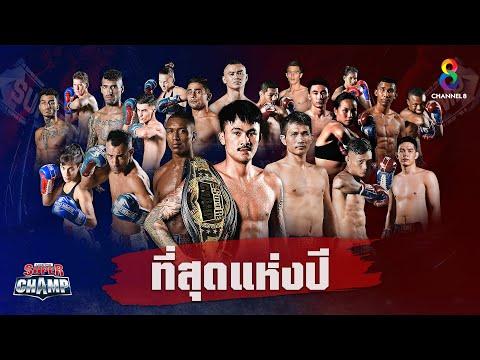 FULL | Muay Thai Super Champ | 03/01/64 | ช่อง8 มวยไทยซุปเปอร์แชมป์ ที่สุดแห่งปี 2020