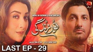 Noor e Zindagi - Last Episode 29 | GEO KAHANI
