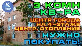 3 комн квартира в центре Каракола (кирпичный дом + центр. отопление) | ШОК цена