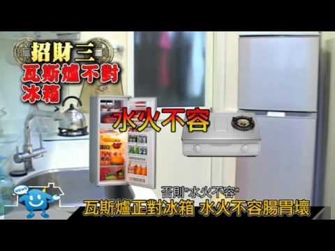 廚房爐灶喬好位 財運健康攏總來 房產動新聞 2011/10/04