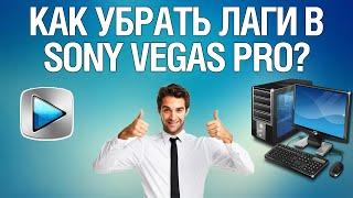 Что делать если тормозит Sony Vegas Pro?(Всем доброго времени суток,меня зовут Егор и я расскажу вам что как избежать лагов превью картинки в Sony..., 2015-03-03T18:03:11.000Z)