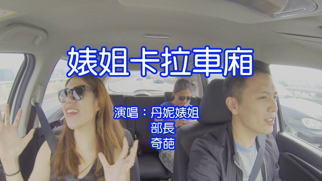 【丹妮婊姐素顏來上菜 EP3 幕後花絮】婊姐卡拉車廂!一路從臺北HIGH到臺中 - YouTube