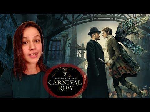 Новый фэнтези-сериал Карнивал Роу - обзор 1 серии БЕЗ СПОЙЛЕРОВ Carnival Row