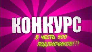 РОЗЫГРЫШ (УСЛОВИЯ В ОПИСАНИИ) 500 ПОДПИСЧИКОВ