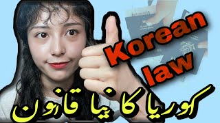 Korean law - 법무부 , 출입국 외국인 사무소…