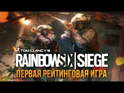 Первая рейтинговая игра Rainbow Six: Siege