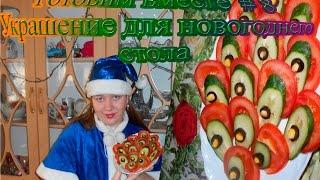 Готовим вместе # 8 Украшение для новогоднего стола