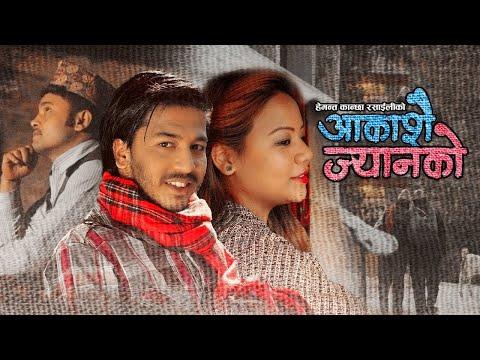 New Nepali Lok Pop Song    Aakashai Jyan Ko    आकाशै ज्यानको    Hemanta Kanchha Rasaily 2076 - Bablu