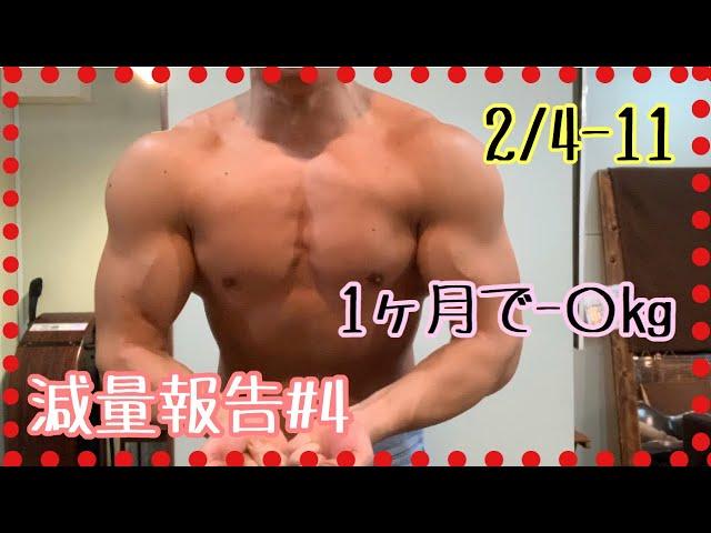【減量#4】フィジークのための減量。経過報告
