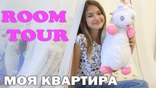 Room Tour 😜 РУМ ТУР 🤪Моя КВАРТИРА😘ЛИЗА НАЙС ПРАНКИ