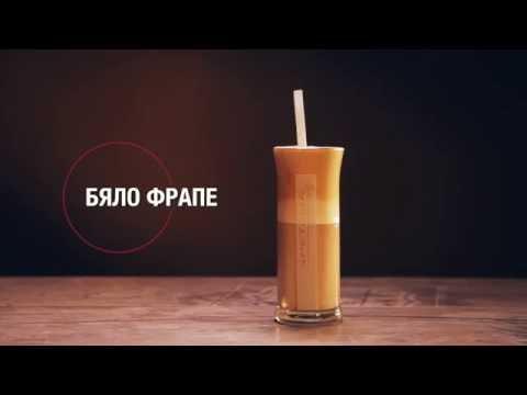 Рецепта Бяло Фрапе Spetema