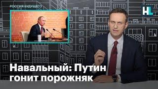 Навальный о пресс-конференции Владимира Путина