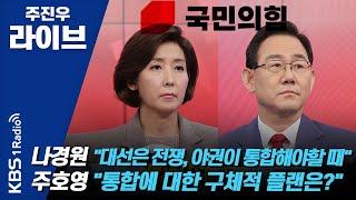 [주진우 라이브] 국민의힘 전당대회 D-2! 나경원/주…