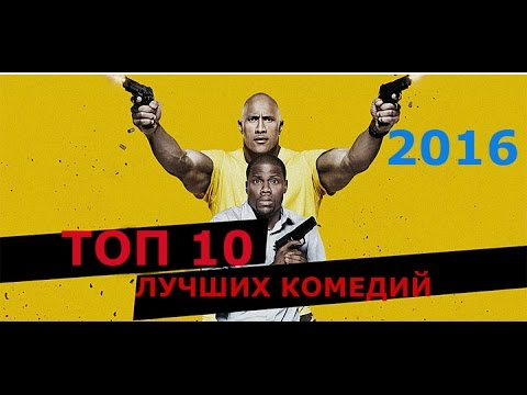 10 ЛУЧШИХ КОМЕДИЙ 2016