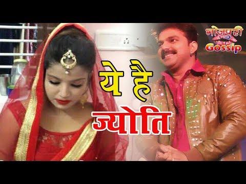 मिलिये पवन सिंह की पत्नी ज्योति से - Pawan Singh Wife Jyoti Photo -Bhojpuri Gossip
