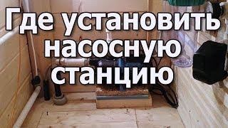Где установить насосную станцию водоснабжения(В видео рассмотрим куда ставить насосную станцию, чтоб не было слышно гула насоса и работы автоматики. Это..., 2016-06-09T06:00:00.000Z)
