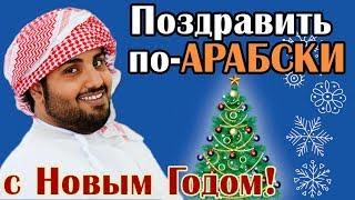 Как поздравить по-арабски с Новым Годом!