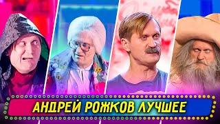 Сборник Лучших Номеров Андрея Рожкова - Уральские Пельмени