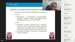 ВПР 2019. Обществознание. Особенности Всероссийских проверочных работ в основной школе.