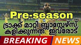 KBFC Pre season Update||Kerala blasters Changed schedule|| കേരള ബ്ലാസ്റ്റേഴ്സ് പ്രീ സിസൺ ടീമുകൾ..