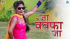 Latest Marwadi DJ Song | जा बेवफा जा | Ja Bewafa Ja | Gokul Sharma New Song 2019 | RDC Rajasthani