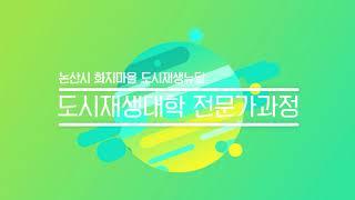 목재 업사이클링_1주차 수업영상(21.09.7)_논산시…
