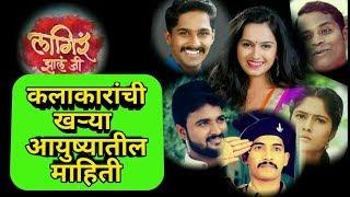 Lagira Zhala Jee - लगिरा झला जी शीतल-अजिंक्य marathi  serial Biography of characters