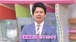 BSSテレビ(月~金)ゴゴ1:55放送中「ゴゴスマ」 石井アナウンサ...
