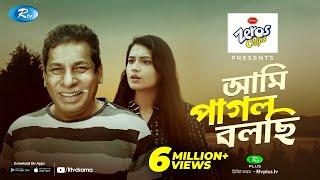 Ami Pagol Bolchi (আমি পাগল বলছি) | Eid Natok 2020 | Ft. Mosharraf Karim, Tasnia Farin | Rtv Drama