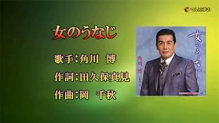 女のうなじ(カラオケ)角川博